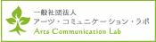 バナー:一般社団法人アーツ・コミュニケーション・ラボ