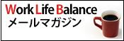 バナー:Work Life Balanceメールマガジン